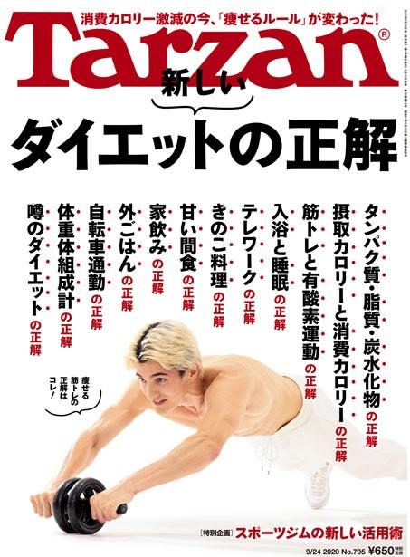 【メディア情報】ターザン No.795
