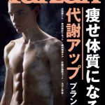 【メディア情報】ターザンNo.806