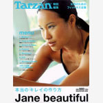 Tarzan特別編集 Jane beautiful
