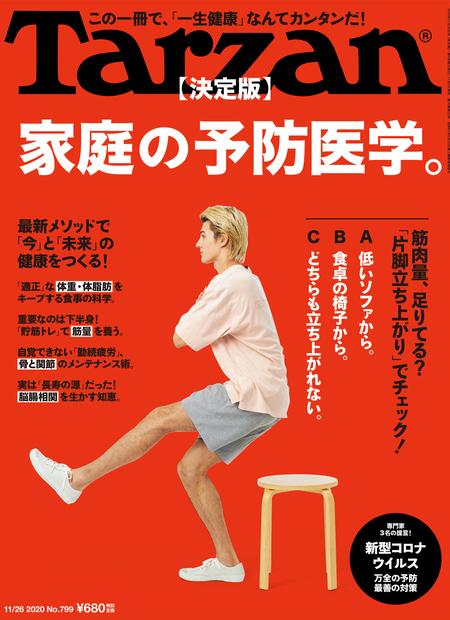 【メディア情報】ターザン No.799