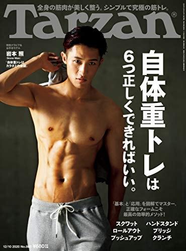 【メディア情報】ターザン No.800