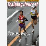 Training Journal 07年01月号