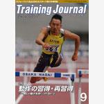Training Journal 07年09月号
