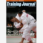 Training Journal 08年02月号