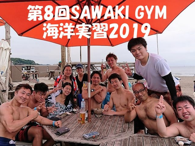 【イベント報告】第8回 SAWAKI GYM海洋実習