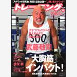 トレーニングマガジン Vol.16