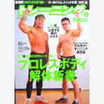 トレーニングマガジン Vol.17