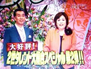 司会の高田純次さんと上沼恵美子さん