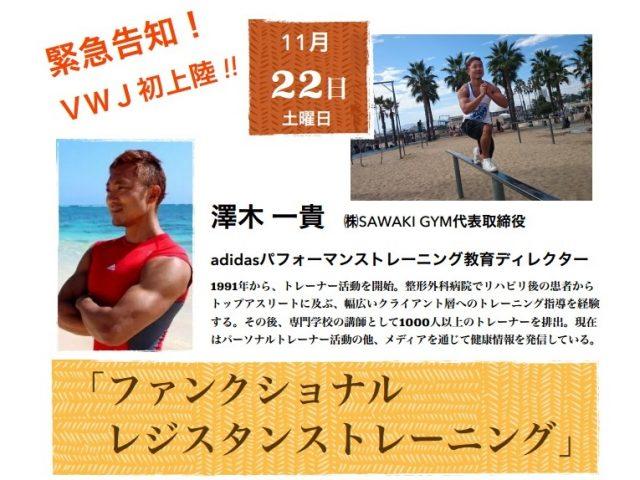 【緊急告知】名古屋でファンクショナルトレーニングセミナー開催決定!