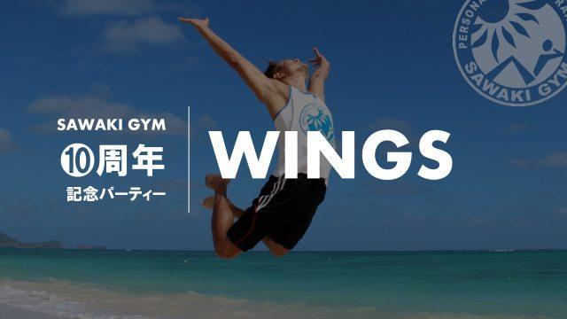 【告知】株式会社SAWAKI GYM創立10周年記念パーティー『WINGS』開催のお知らせ