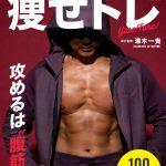 【メディア情報】澤木総監修『1日3分痩せトレ』が10月25日に発売!